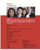 Prix Chinois - Page 4