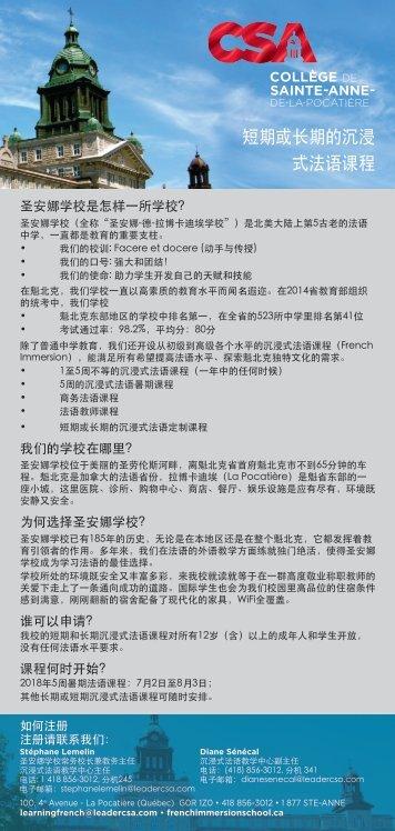 CSA encarts chinois bleu 2018-2019