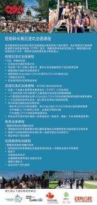 CSA encarts chinois bleu 2018-2019 - Page 2