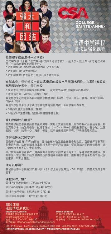 CSA encarts chinois rouge 2018-2019