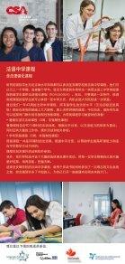 CSA encarts chinois rouge 2018-2019 - Page 2