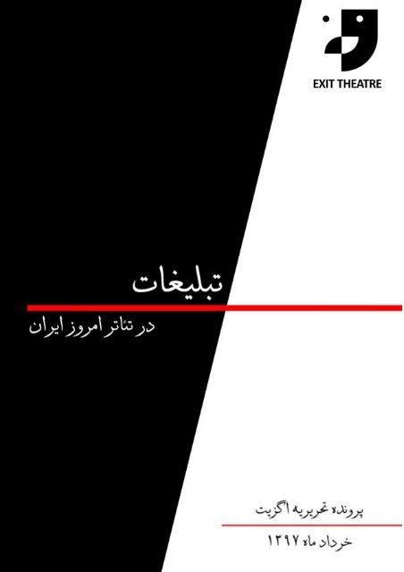 تبلیغات در تئاتر امروز ایران