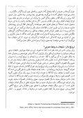 تبلیغات در تئاتر امروز ایران   - Page 6