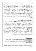 تبلیغات در تئاتر امروز ایران   - Page 7