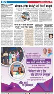 GOOD EVENING-BHOPAL-26-06-2018 - Page 3