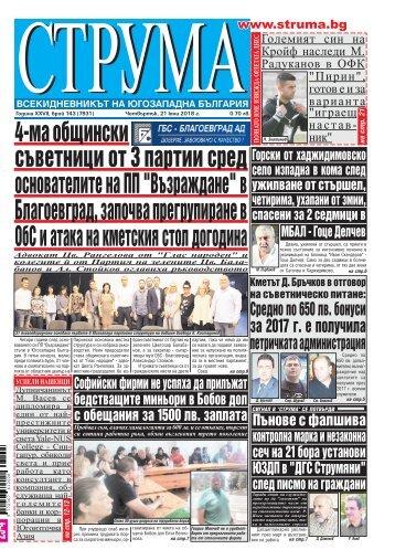 """Вестник """"Струма"""", брой 143, 21 юни 2018 г., четвъртък"""