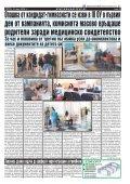 """Вестник """"Струма"""", брой 143, 21 юни 2018 г., четвъртък - Page 3"""