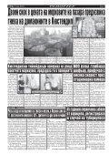 """Вестник """"Струма"""", брой 143, 21 юни 2018 г., четвъртък - Page 4"""