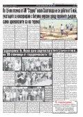"""Вестник """"Струма"""", брой 143, 21 юни 2018 г., четвъртък - Page 5"""