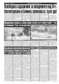"""Вестник """"Струма"""", брой 143, 21 юни 2018 г., четвъртък - Page 6"""