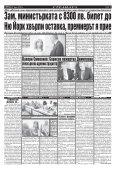 """Вестник """"Струма"""", брой 143, 21 юни 2018 г., четвъртък - Page 7"""