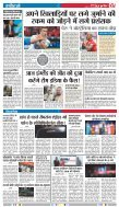GOOD EVENING-INDORE-27-06-2018 - Page 5