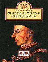 Henrih V