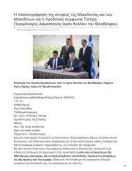 πλαστογράφηση της ιστορίας της Μακεδονίας και των Μακεδόνων και η προδοτική συμφωνία Τσίπρα (Ἱερομόναχος Δαμασκηνὸς Ιερόν Κελλίον του Φιλαδέλφου)