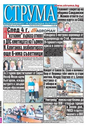 "Вестник ""Струма"", брой 144, 22 юни 2018 г., петък"