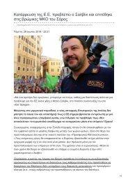 Κατάρρευση της Ε.Ε. προβλέπει ο Σαλβίνι και επιτέθηκε στις βρώμικες ΜΚΟ του Σόρος