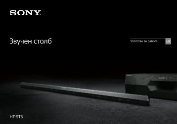 Sony HT-ST3 - HT-ST3 Mode d'emploi Macédonien