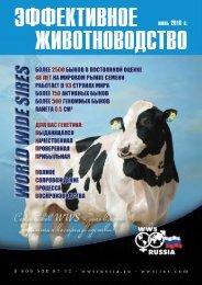 Эффективное животноводство № 5(144) 2018