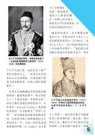 02-UK-S-ChinaPL-July-2018(web) - Page 5