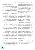 10-SA-S-ChinaPL-July-2018(web) - Page 6