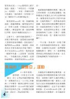 13-CA-O-ChinaPL-July-2018(web) - Page 4