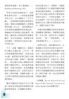 13-CA-O-ChinaPL-July-2018(web) - Page 6