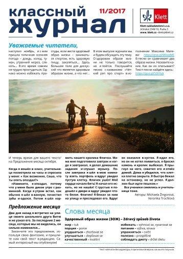 Klassnyj_NOV_2017_CZE
