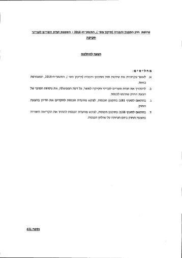 חוק התכנון והבניה (תיקון מס'.), התשעח-2018-הסמכת ועדת השרים לענייני חקיקה- נספח 631