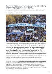 Προσφυγή Μακεδονικών οργανώσεων στο ΣτΕ κατά της κατάπτυστης συμφωνίας των Πρεσπών