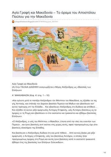Αγία Γραφή και Μακεδονία – Το όραμα του Αποστόλου Παύλου για την Μακεδονία