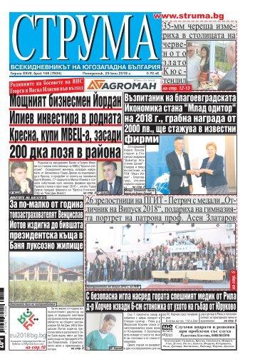 """Вестник """"Струма"""", брой 146, 25 юни 2018 г., понеделник"""