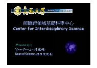 Research Fields - 理學院