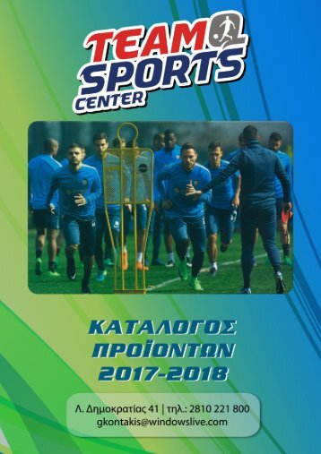 TEAM SPORTS CENTER TRAINING CATALOGUE 2018