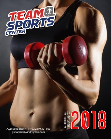TEAM SPORTS CENTER SPORT EQUIPMENT CATALOGUE 2018