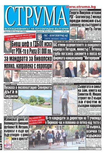 """Вестник """"Струма"""" брой 147"""