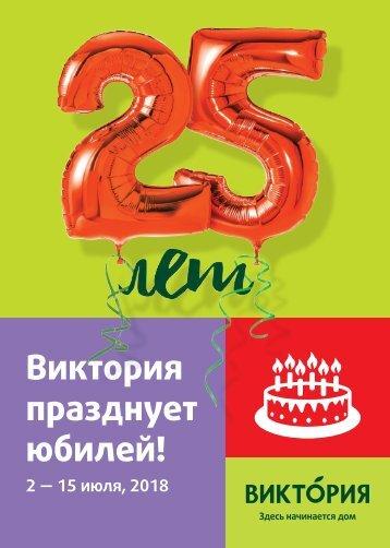 ал к ДЕНЬ РОЖДЕНИЯ ВИКТОНРИИ 25 лет