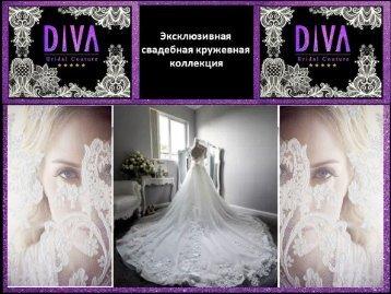 Свадебный Кружева Каталог - Журнал