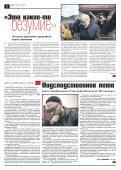«Новая газета» №70 (среда) от 04.07.2018 - Page 2