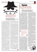 «Новая газета» №70 (среда) от 04.07.2018 - Page 3