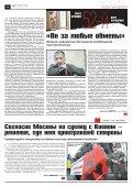 «Новая газета» №70 (среда) от 04.07.2018 - Page 4