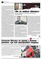 novgaz-pdf__2018-070n - Page 4