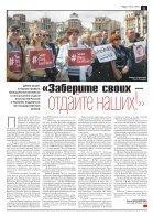 novgaz-pdf__2018-070n - Page 5