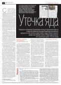 «Новая газета» №70 (среда) от 04.07.2018 - Page 6