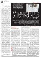 novgaz-pdf__2018-070n - Page 6