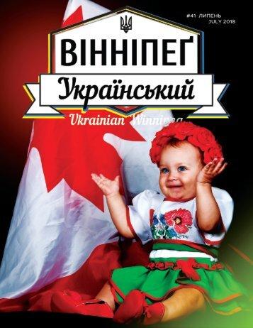 Вінніпеґ Український № 17 (41) (July 2018)