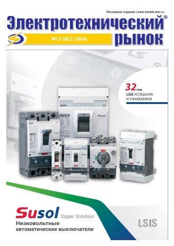 Журнал «Электротехнический рынок» №3, май-июнь 2018 г.