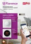 Журнал «Электротехнический рынок» №3, май-июнь 2018 г. - Page 3