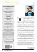 Журнал «Электротехнический рынок» №3, май-июнь 2018 г. - Page 4