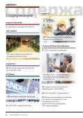 Журнал «Электротехнический рынок» №3, май-июнь 2018 г. - Page 6