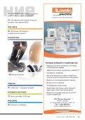 Журнал «Электротехнический рынок» №3, май-июнь 2018 г. - Page 7